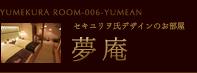 セキユリヲ氏デザインのお部屋 夢庵