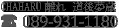 CHAHARU離れ 道後夢蔵 tel:089-931-1180